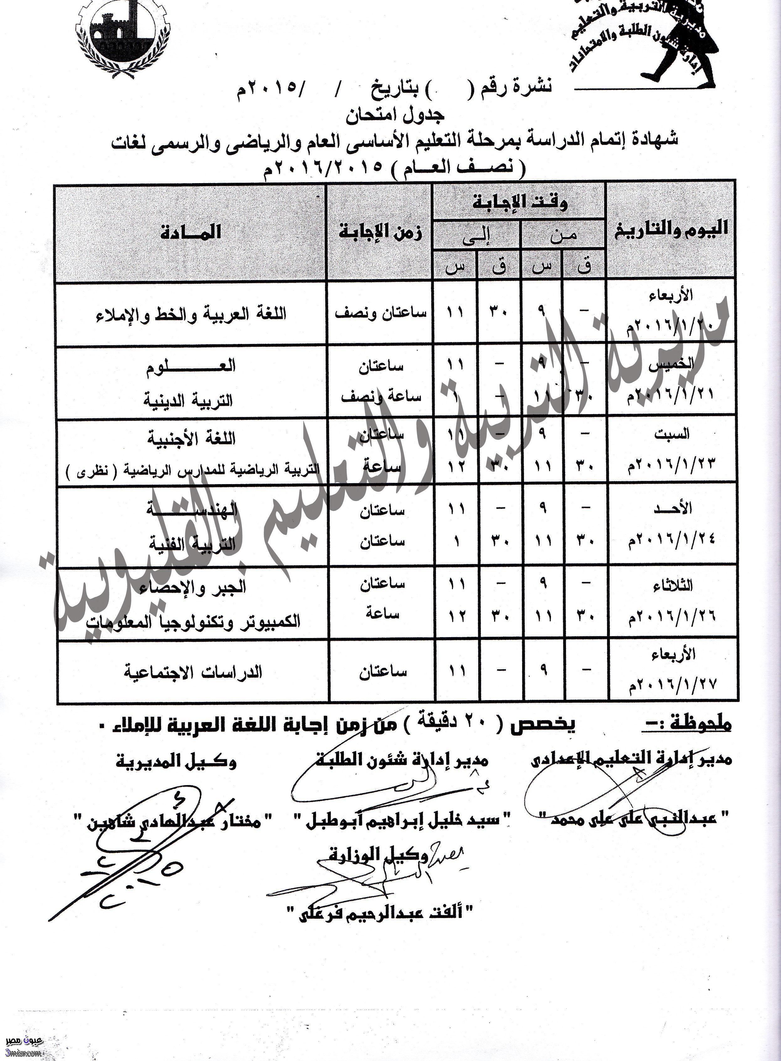 جدول امتحانات القليوبية الترم الاول 2015 اعدادي