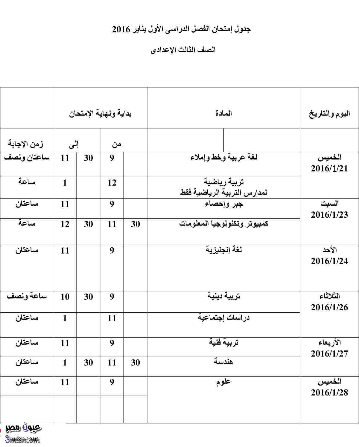 جدول امتحانات المنوفية 2016