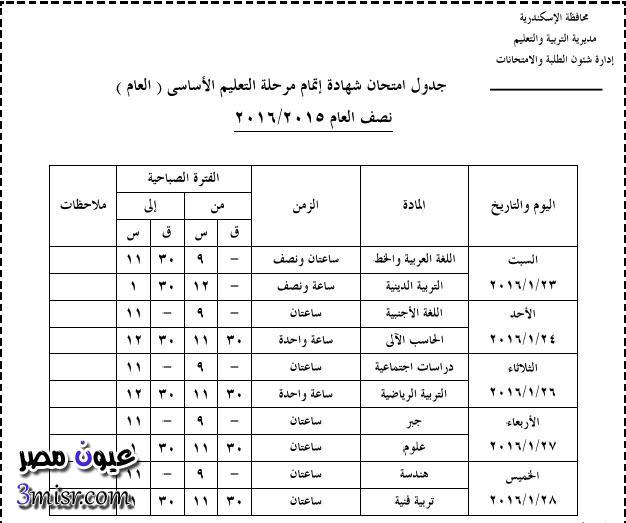 جدول امتحانات شهادة مرحلة التعليم الاساسي العام بمحافظة الاسكندرية 2016