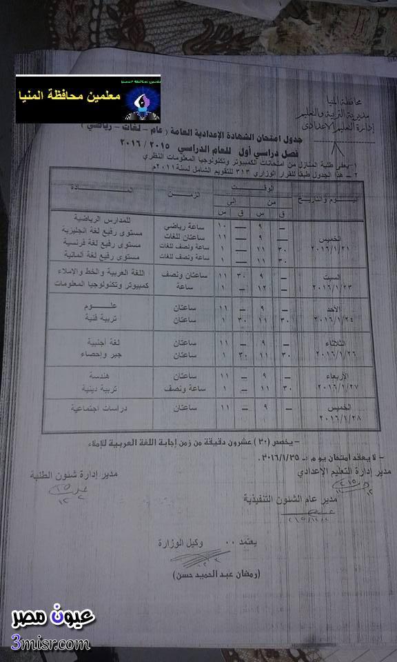 جدول امتحانات محافظة المنيا الترم الاول 2016