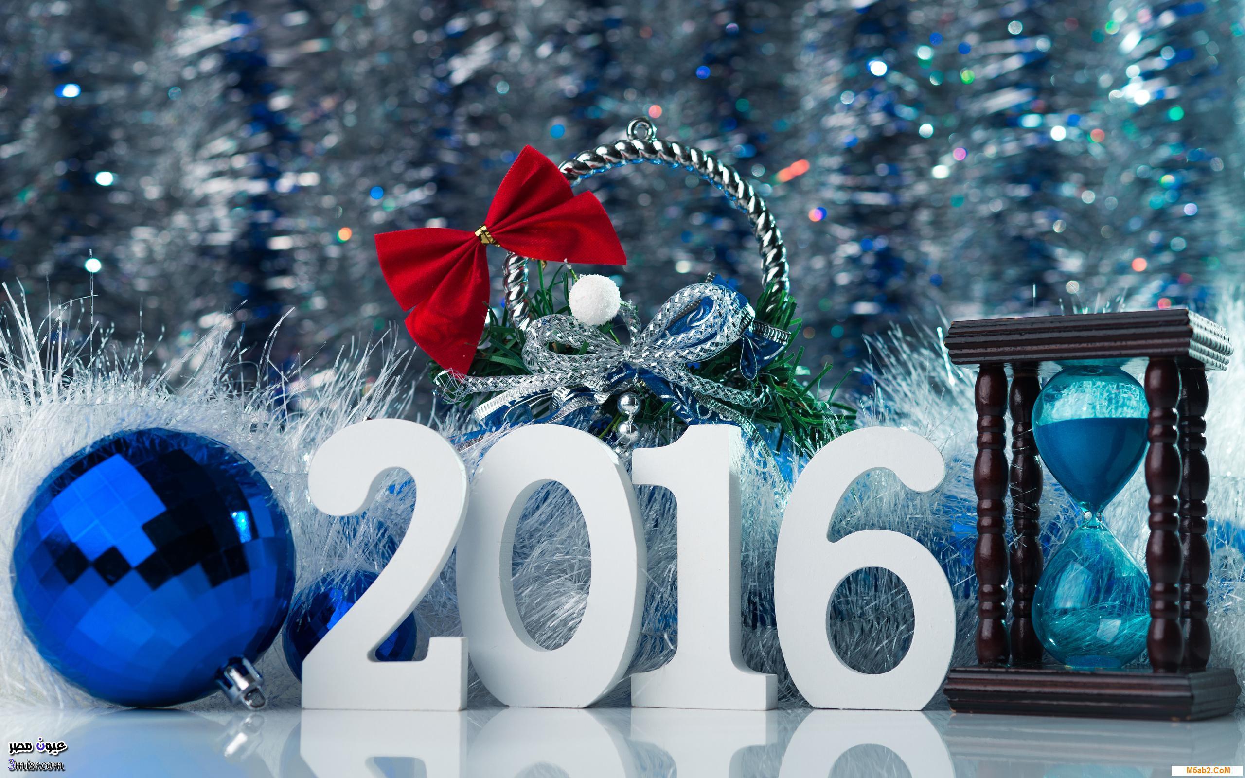 رسائل راس السنة 2016 كلمات عبارات تهنئة بالعام الجديد