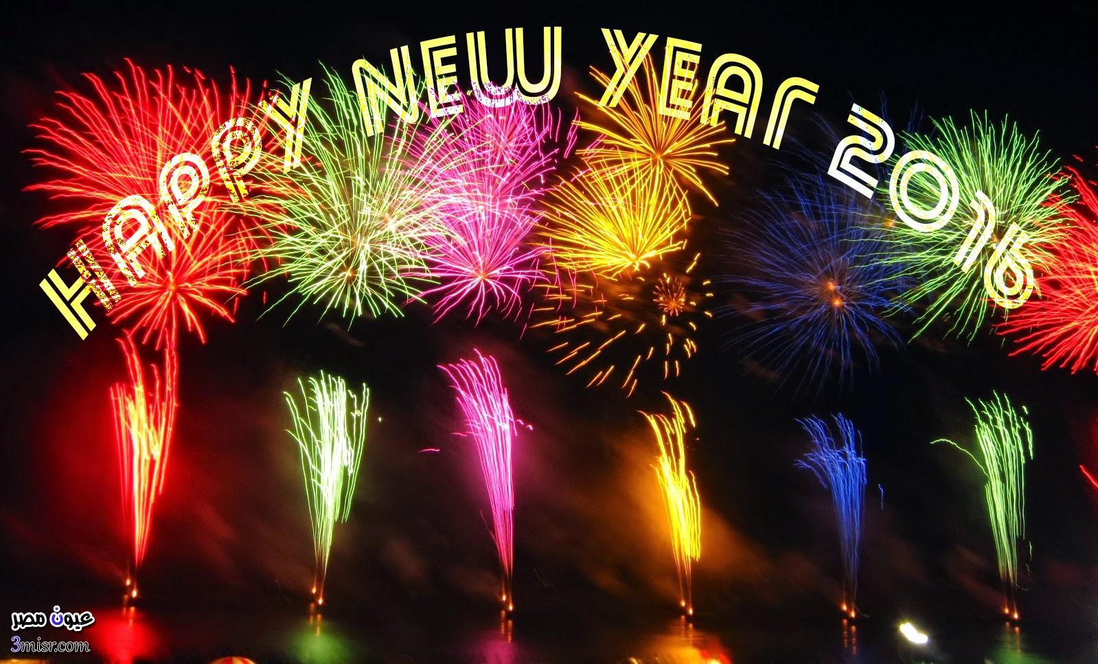 صور السنة الميلادية الجديدة 2016