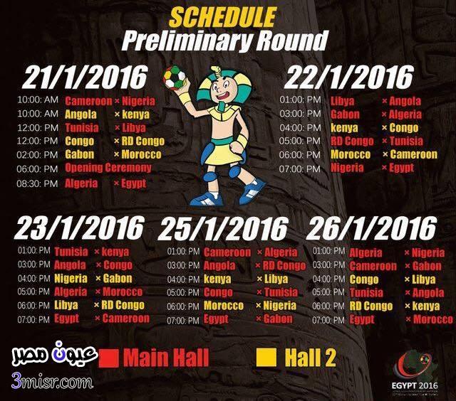 جدول مباريات منتخب مصر لكرة اليد بطولة الامم الافريقية 2016