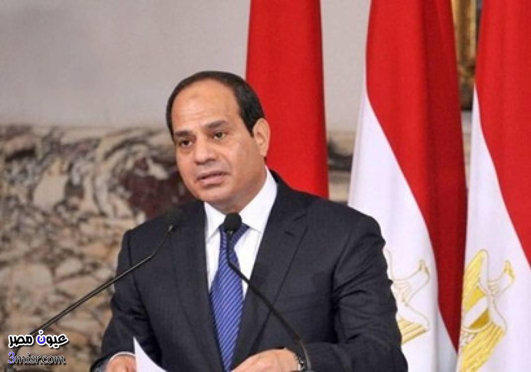 خطاب الرئيس عبد الفتاح السيسى اليوم