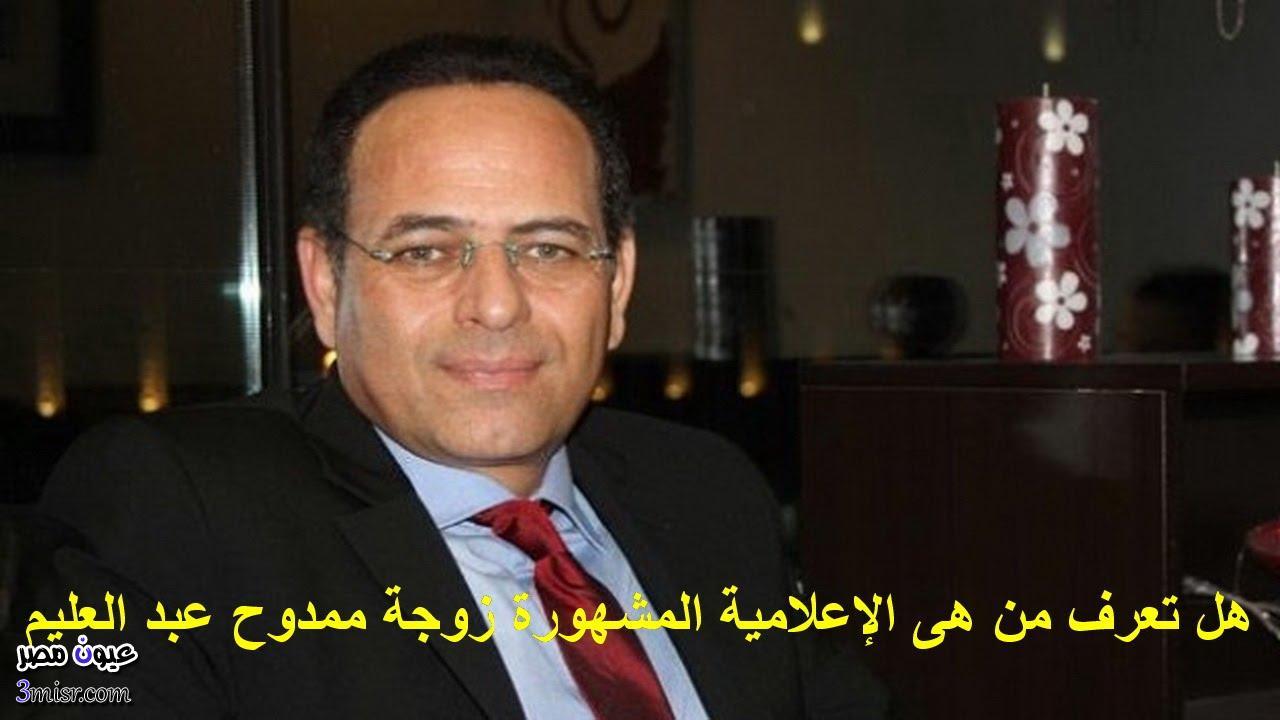 ممدوح عبد العليم وزوجته