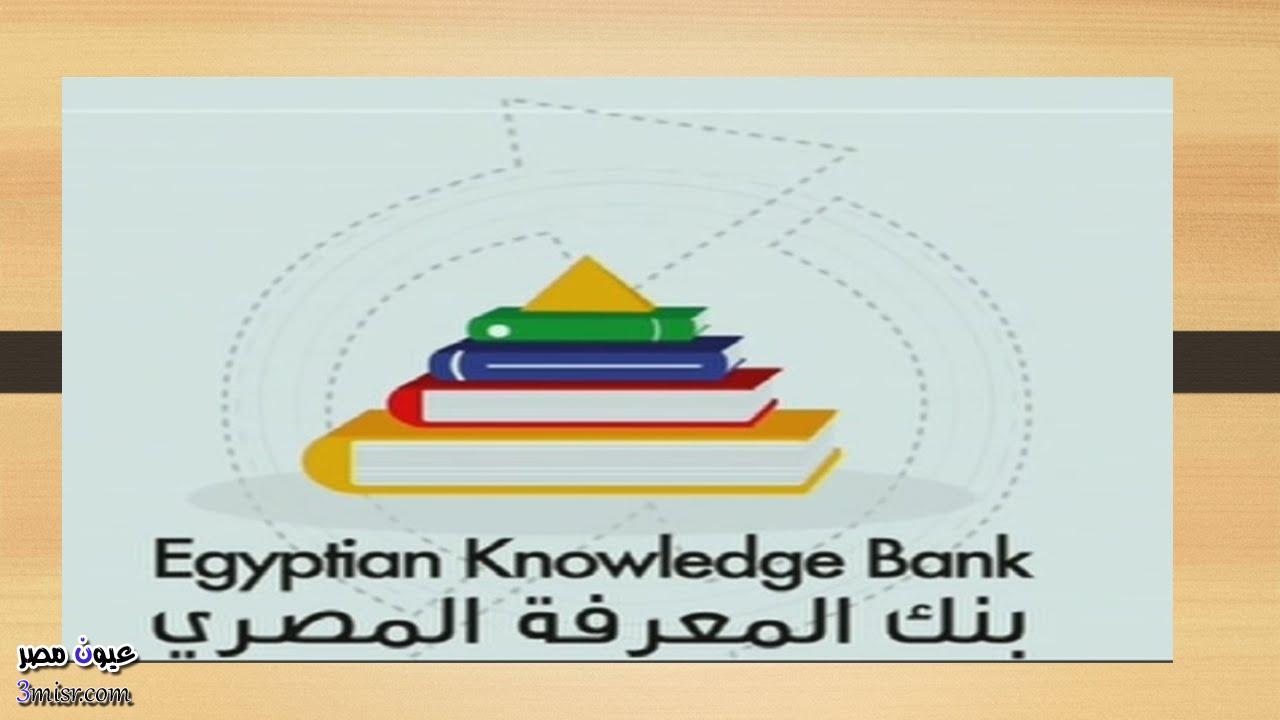 موقع بنك المعرفة المصرى
