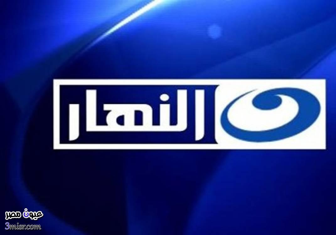 تردد قناة النهار اليوم الجديد 2016