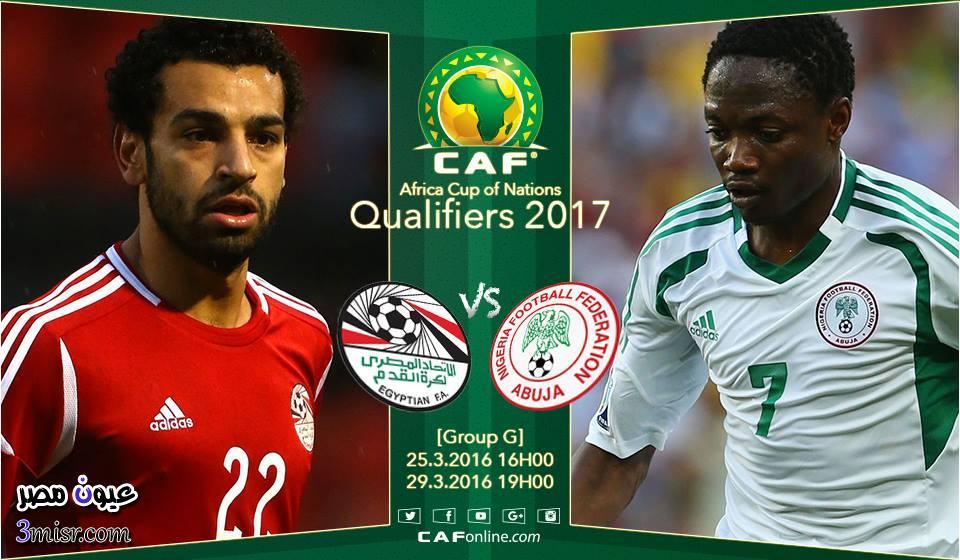 مباراة مصر ونيجيريا اليوم