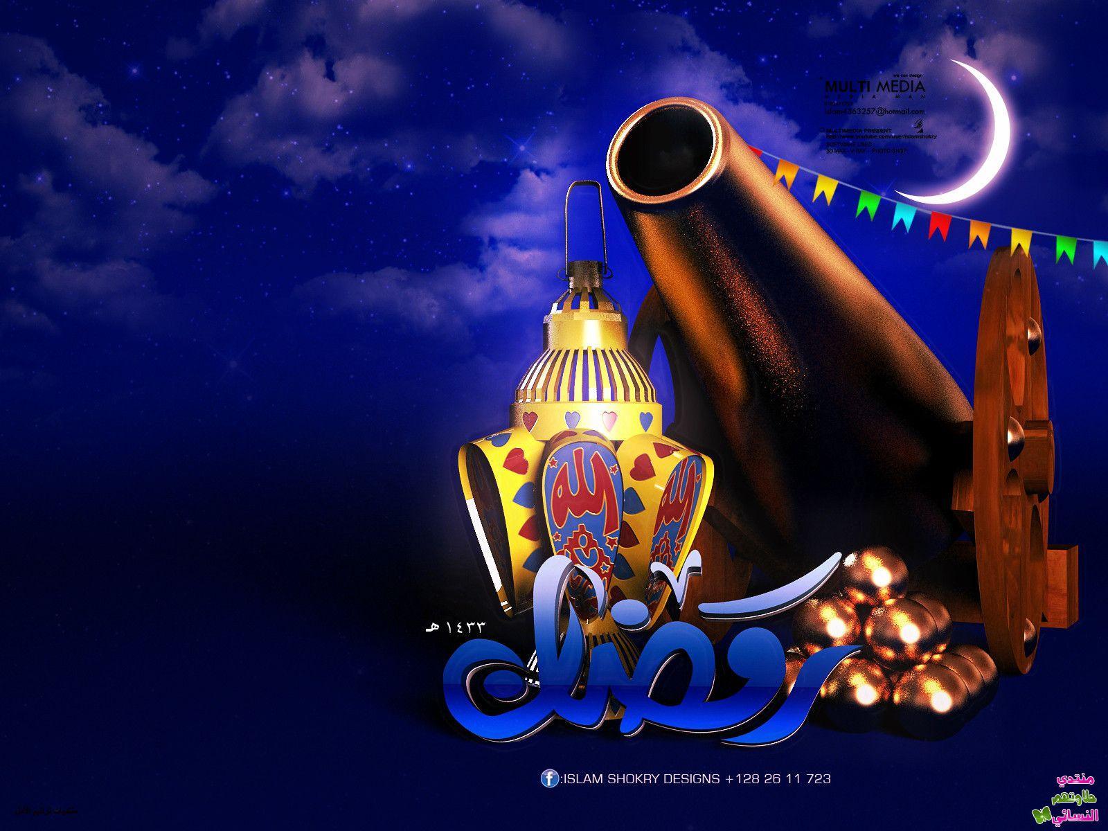 رمضان كريم 2016