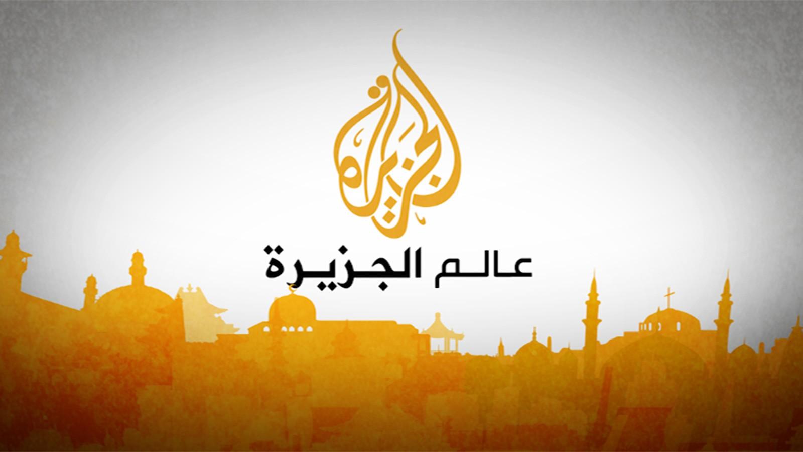 تردد قناة الجزيرة مباشر مصر 2016