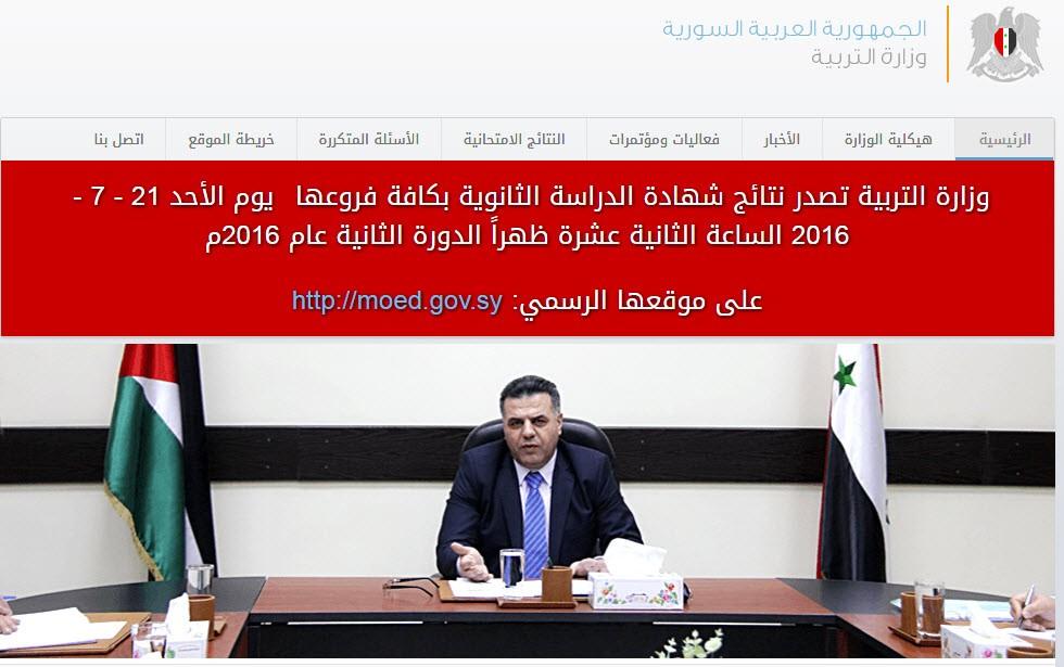 موقع وزارة التربية السورية نتائج البكالوريا 2016 الدورة الثانية التكميلية