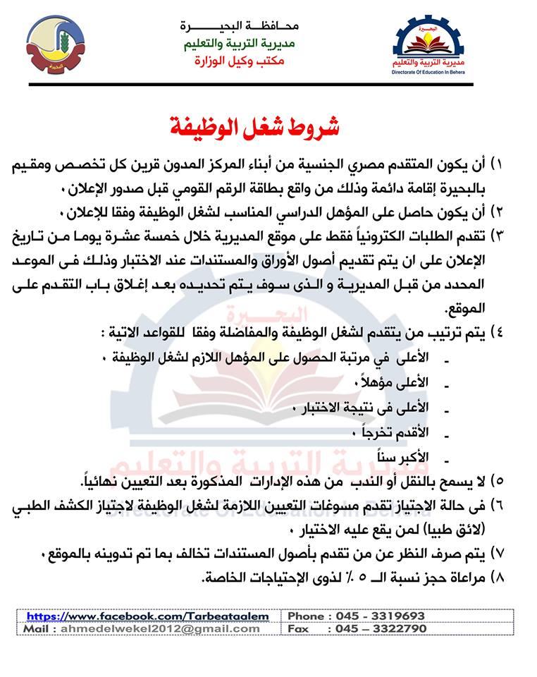 شروط مسابقة مديرية التربية والتعليم بالبحيرة 250 معلم مساعد