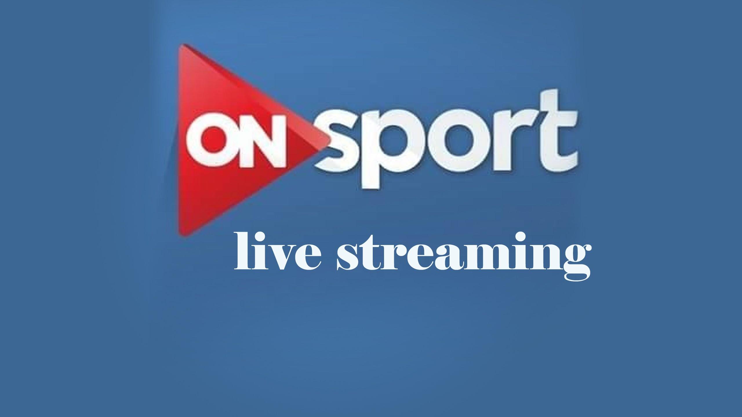 تردد قناة اون سبورت on sport الناقلة لمباراة منتخب مصر وغانا