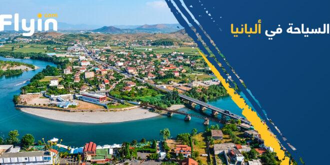 الوجهات السياحية في ألبانيا